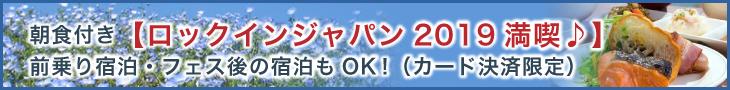 朝食付き【ロックインジャパン2019満喫♪】前乗り宿泊・フェス後の宿泊もOK!(カード決済限定)